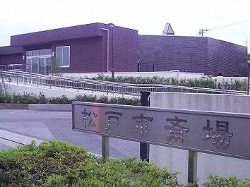 松戸市斎場
