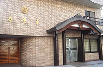應慶寺会館