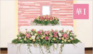 新花で送る家族葬「華Ⅰ」プラン58